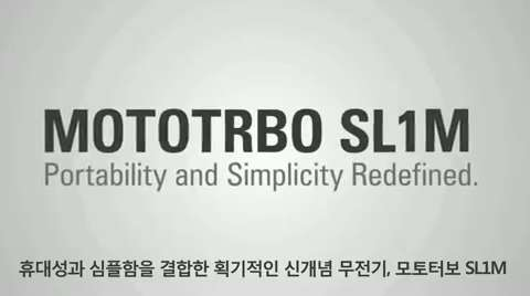 MOTOTRBO™ SL1M: Portability and Simplicity Redefined- Korea