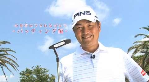 中井学のフラれるゴルフ