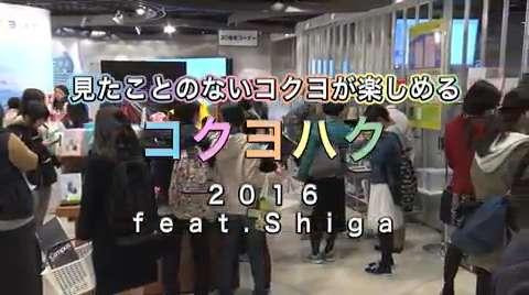 コクヨの博覧会「コクヨハク2016」feat.Shiga