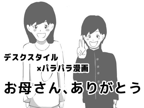 【パラパラ漫画×デスクスタイル】お母さん、ありがとう。