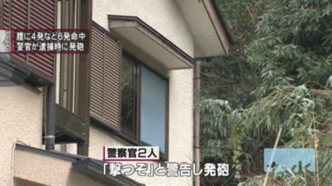 三浦市 警察官が8発発砲 男は意識不明