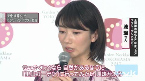 全国都市緑化よこはまフェア 女優・波瑠さんがフラワーアンバサダーに